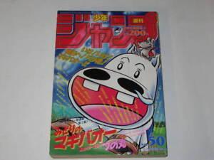 Weekly Shonen Jump 1994 No. 50 MIDORI NO MAKIBAO First Episode