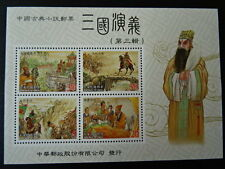 China Taiwan Stamp-2005-特477(909)--Romance of the Three Kingdom Stamps-S/S-(III)