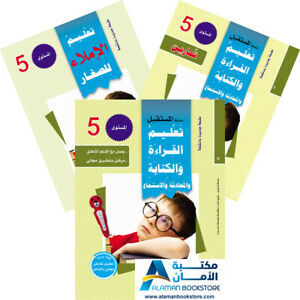 Teaching Arabic - Level 5 - سلسلة المستقبل لتعليم اللغة العربية - المستوى الخامس