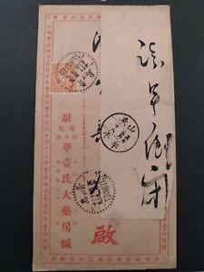 China  - Tsingtao - Postal Cover Mailed Locally