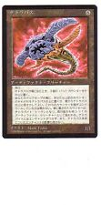 MTG JAPANESE BLACK BORDERED TETRAVUS MINT FBB