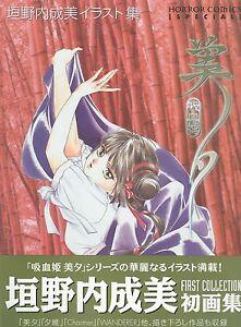 Vampire Princess Miyu Manga Art Book Narumi Kakinouchi