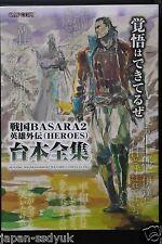 JAPAN Sengoku Basara 2 Heroes Scenario Complete File capcom