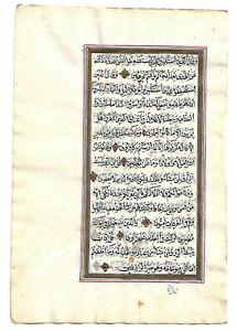 ILLUMINATED OTTOMAN QUR'AN LEAF 1262 AH (1845 AD) nt