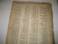 "1525 Venice MASORAH GEDOLAH from the 1st Jewish Rabbinic Bible מסורה גדולה רפ""ה"