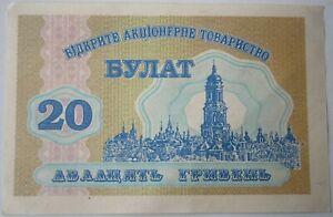 UKRAINE 20 Twenty Grivna TERNOPIL OPEN JOINT STOCK COMPANY BULAT Ukrainan БУЛАТ