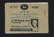 Israel 1950 Second Coins Booklet Bale B5