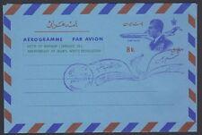 Persia, 1970. Aerogramme Anniversary W12, First Day