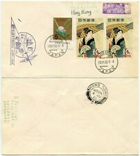 JAPAN to HONG KONG SPECIAL FLIGHT 1960 YOSHIHUZI COVER