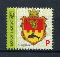 Ukraine 2017 MNH Coat of Arms Definitives Parutyne 1v Set CoA Emblems Stamps