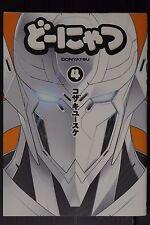 JAPAN Yusuke Kozaki manga: Donyatsu vol.1~4 Set