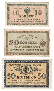 10, 20, 50 kop 1919 North Russia Chaikovskii government S131, 132, 133 [AH533]