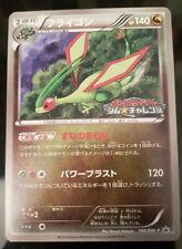2012 Pokemon Card Flygon 168/BW-P Promo Gym challenge Rare Japanese JP