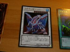 YU-GI-OH JAPANESE GOLD SECRET CARD Gungnir, Dragon of the Ice Barrier GDB1 JP049