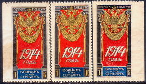1914 RUSSIA Non Postal Petrograd 1k.x3 incl. 2 stamps w/perf missing To warriors