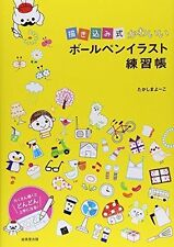Write In It Kawaii Ballpoint Pen Illustration Lesson Book - Japanese Craft Book
