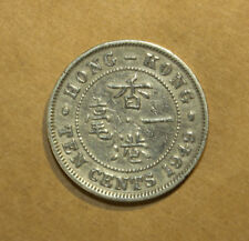 Hong Kong 10 Cents 1949 Very Fine Coin - King George VI