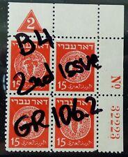 1948 Israel Stamps Doar Ivri #4 (15p) GR-106.2 PlateBlock MNH, Original Gum, Ex
