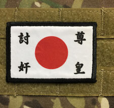 Japanese Righteous Army Flag  Morale Tactical Military Army Badge Hook Japan