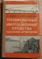 Book Manual gun Russian Simulation Training Weapon Imitation Artillery Red Army