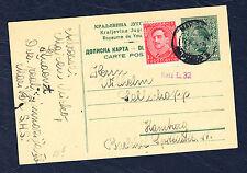 YUGOSLAVIA 1932 KING ALEXANDER UPRATED PSC