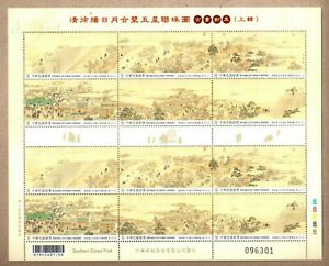 China Taiwan 2020 Chinese Painting Syzygy Sun Moon Five Planets Stamp Full Sheet