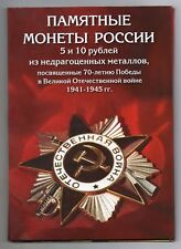 "Russia Set 40 Coins ""70 years of Victory in WWII"""