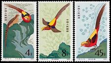 China Stamp 1979 T35 Golden Pheasant Bird MNH