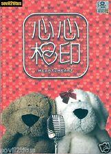 Heart2Heart 心心相印 CD Dave Wang Jie Zhang Hui Mei George Lam Jacky Wu #2205