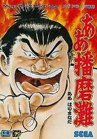 Aah Harimanada Mega Drive Japan Version