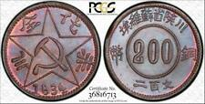 CHINA SOVIET FANTASY 1934 200 CASH PCGS MS66 RAINBOW TONED COIN <OMG COLLECTION>