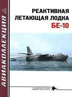 AKL-201411 AviaCollection 2014/11 Beriev Be-10 Soviet Jet