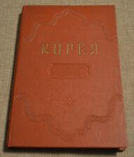 1958 SIGNED In Russian KOREA History Economics Корея История и экономика map