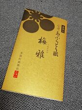 HAKUICHI Oil blotting paper Japanese traditional Gold Leaf 20sheets 5books New