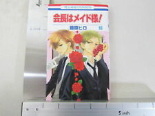 KAICHOU WA MAID SAMA Vol. 10 Manga Comic Hiro Fujiwara Art Book Japan HK1803*