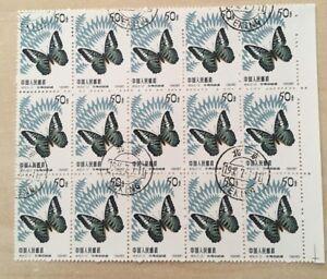 PRC China block of 15 S56 #680 Butterflies1963 50f 蝴蝶 CTO NH