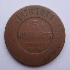 Russia 5 Kopeks 1876 Alexander II Copper Coin Si