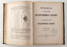 1888 Imperial Russian State TREASURE DEPARTMENT RULES 5 Books in One