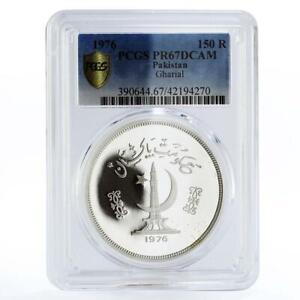 Pakistan 150 rupees WWF series Gavial Crocodile proof silver coin 1976