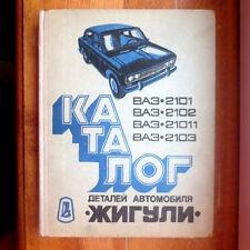 """Каталог деталей """"ЖИГУЛИ"""" ВАЗ-2101, 2102, 21011, 2103; ZHIGULI Russian Car Soviet"""