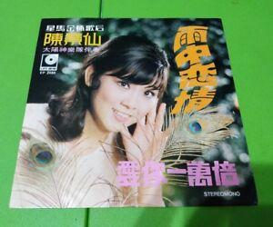 星马金杯歌后 陈紫仙 雨中恋情 爱你一万年 香港丽风 7寸黑胶碟 Vintage 7' Vinyl LP Disc Album LiFe EP2088A