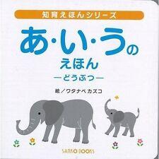 Picture book A-I-U Education, Teaching, Hardcover, Japanese, Preschool, Textbook