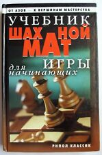 """2008 In Russian """"TEXTBOOK OF CHESS GAME FOR BEGINNERS"""" Учебник шахматной игры"""