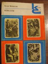 Vintage  Russian book Guy de Maupassant - Novels . Moscow  . 1978 .