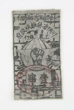 1933 China 1 Ch'uan Cloth Note Szechuan-Shensi Provincial Soviet Workers PS#3217