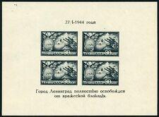 Russia Souvenir Sheet Sc# 959 Mi Block 4 MHOG Type III