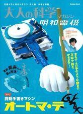 Science MagazinBook Automa-Te Automatic Writing Robot Kit Gakken Otona no Kagaku