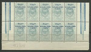 ETHIOPIA 1917 CORONATION 2nd ISSUE 1/4g BOTTOM TWO ROWS OF SHEET MINT