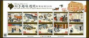 JAPAN 2021 PHILATELIC WEEK  150TH ANNIV. OF MODERN POSTAL SERVICE SOUVENIR SHEET