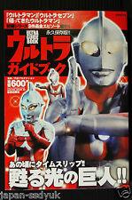 JAPAN OOP Ultraman book: Ultra Guide Book